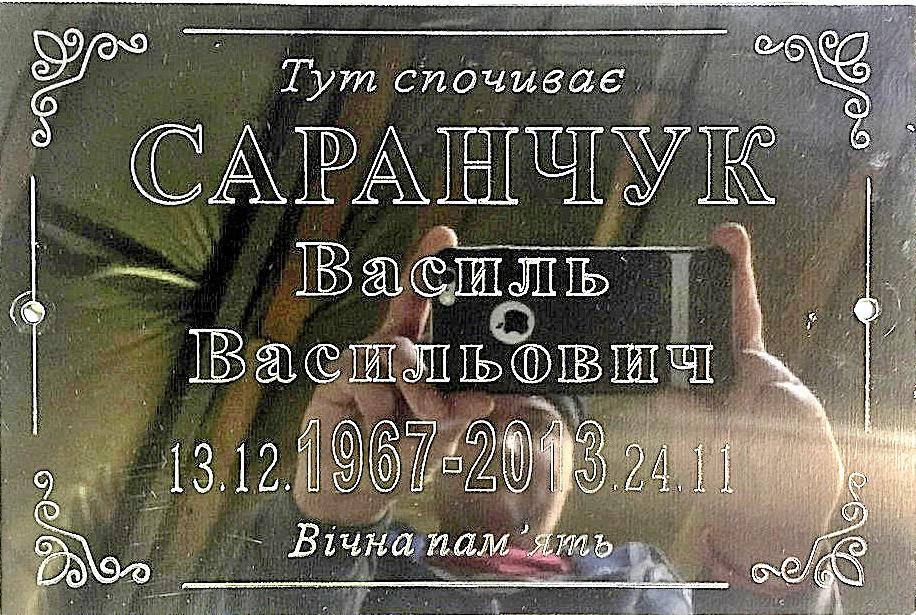 Табличка на крест из нержавейки памятники на кладбище фото и цены дно